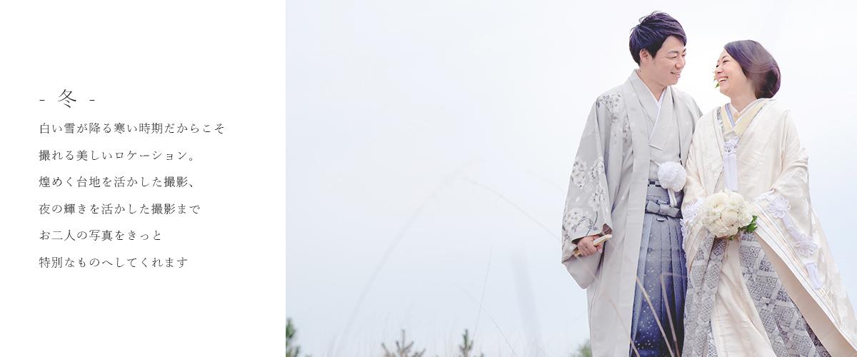 冬鳥取で和装を着てフォトウェディングを撮影しております