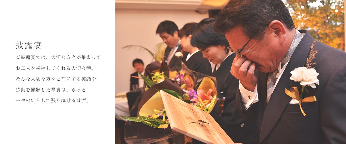 結婚式披露宴撮影の披露宴