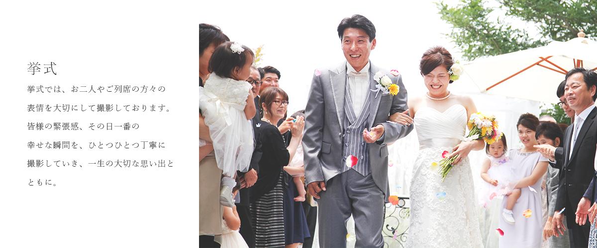 結婚式披露宴撮影の挙式