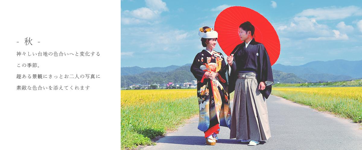 秋鳥取で和装を着てフォトウェディングを撮影しております
