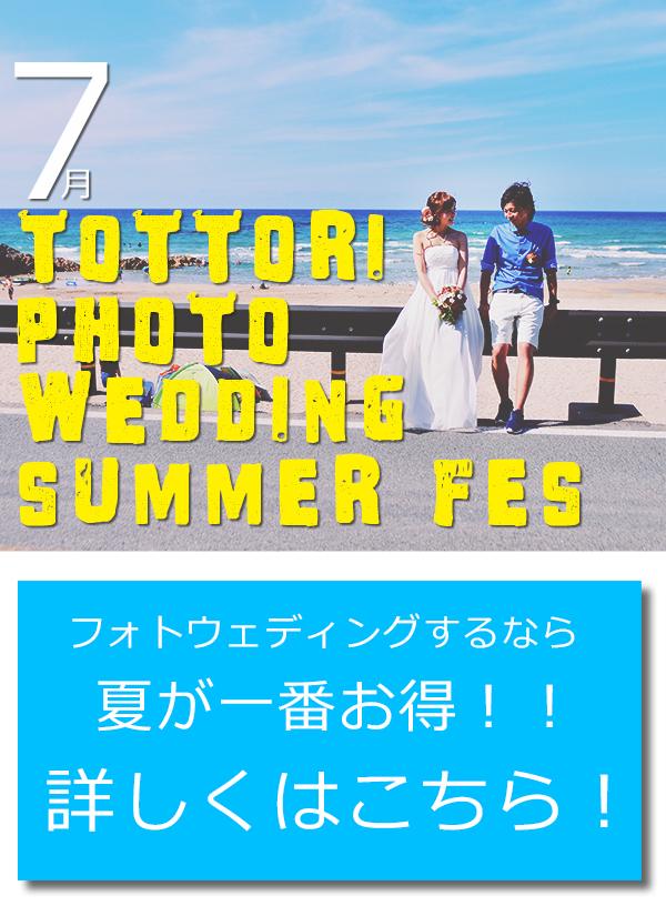 鳥取でフォトウェディングを撮影するならマジカルフォトワーク