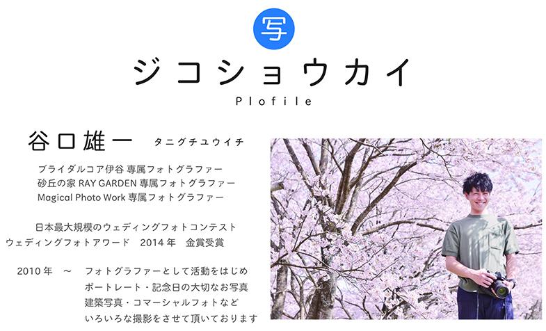 鳥取で写真教室でカメラの基礎を知ろう
