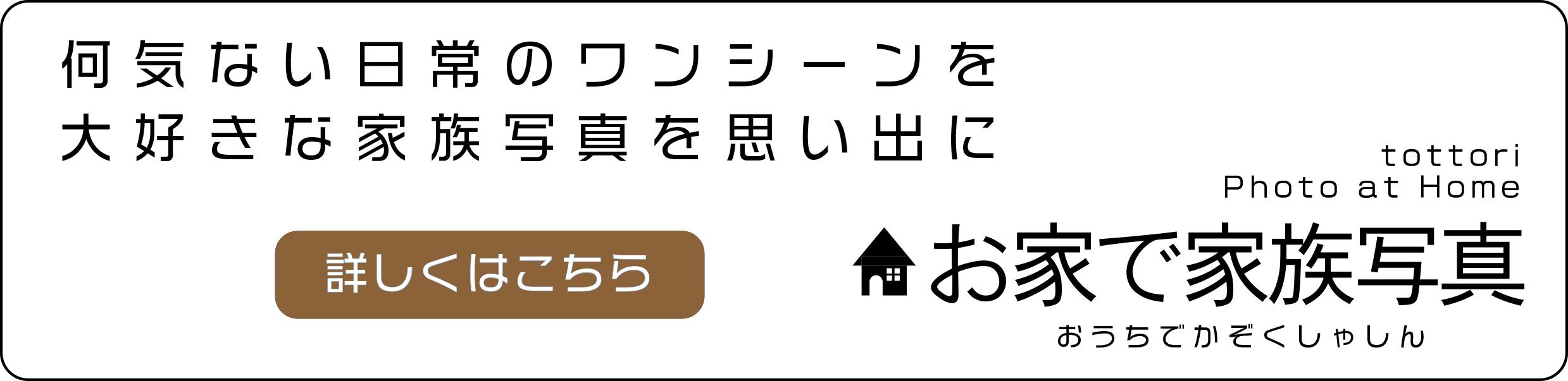 鳥取で大好きなご自宅やお家でご家族のお写真を鳥取ならではで撮影するならマジカルフォトワーク