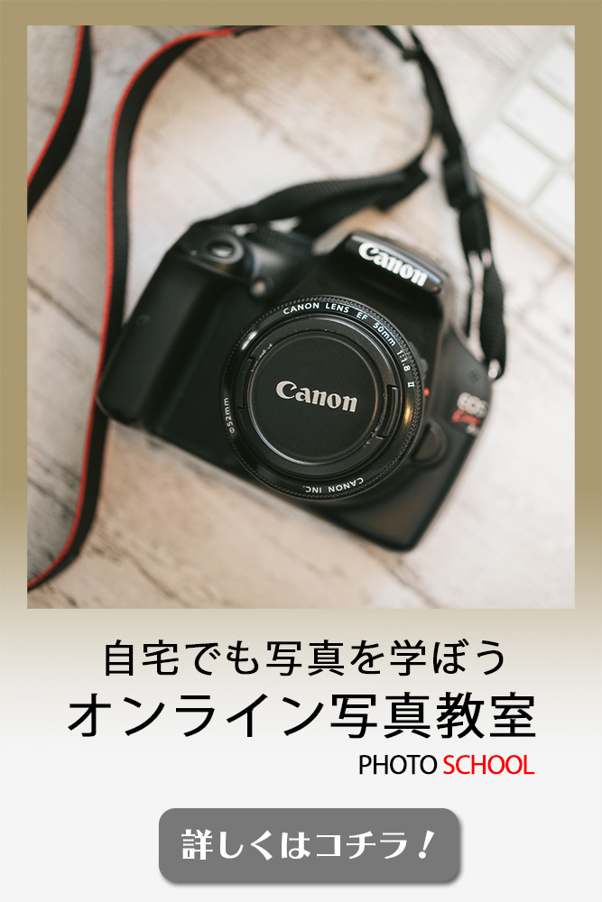 鳥取で写真教室やオンライン写真講座をお考えでしたらマジカルフォトワーク♪