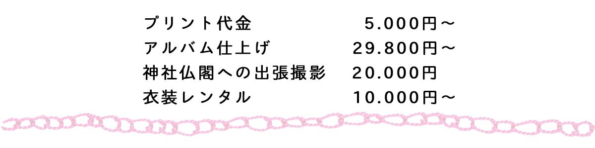 鳥取でスタジオでのお宮参りや、お宮参り写真、お宮参りフォト、神社でのお参り風景の撮影ならマジカルフォトワークへのバナーです
