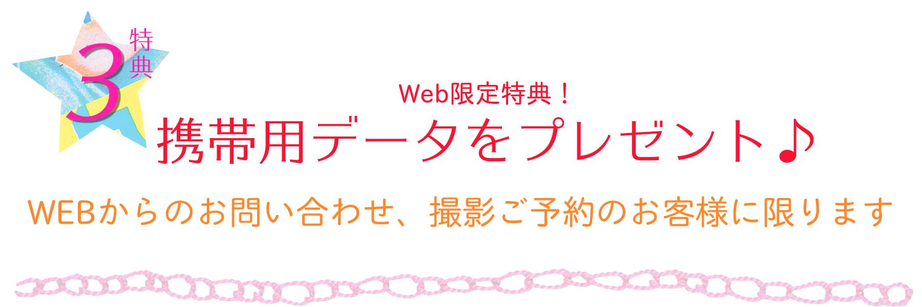 鳥取でスタジオでのお宮参り撮影や、お宮参り写真、お宮参りフォト、神社でにおお宮参り風景の出張撮影ならマジカルフォトワークのWeb予約特典のご案内バナーです