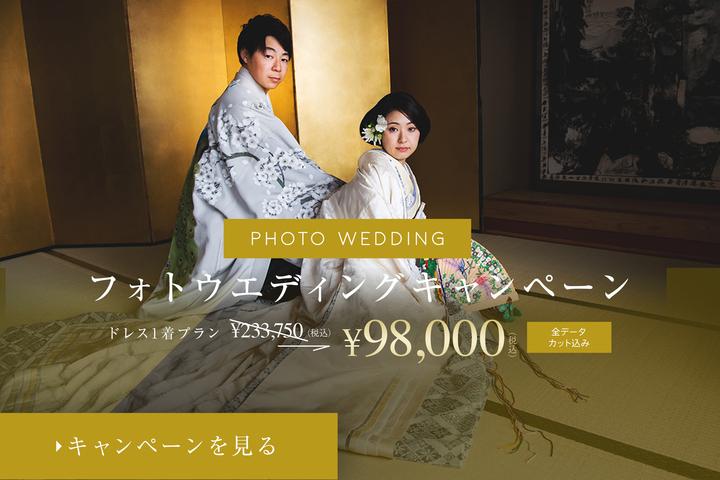 鳥取でウェディング前撮りやフォトウェディングをお考えなら、和装(白無垢や色打掛)をロケーションで撮影出来るマジカルフォトワーク♪