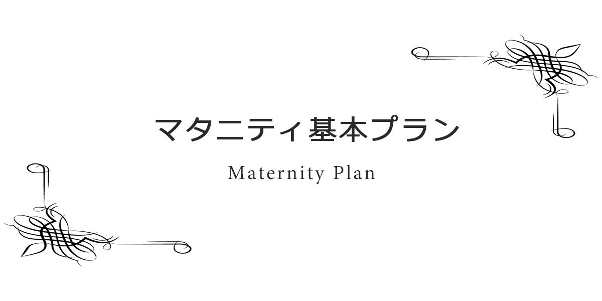 妊婦という美しい時間 妊娠している命をつなぐ時を写真に残します。鳥取でマタニティの写真撮影や家族・兄弟とご自分らしい写真を残されたい、マタニティーフォトの写真を撮りたいならマジカルフォトワーク。