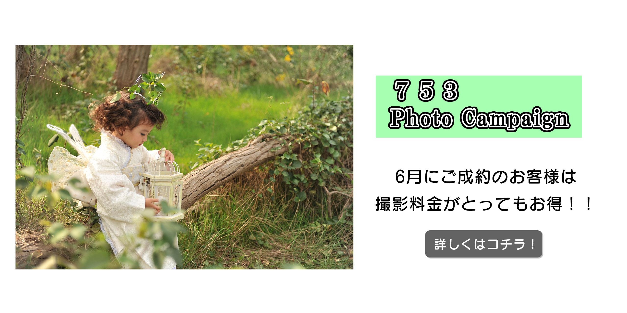 鳥取で七五三の衣装や撮影をロケーションで撮影出来るマジカルフォトワーク♪